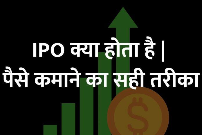 IPO kya Hota hai